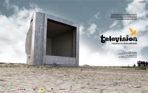 television_wahedsujan.com1