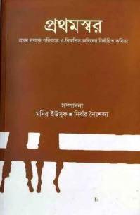 prothom_swar