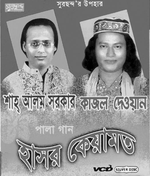 Bangla_Pala_HosorKeamot_wahedsujan.com