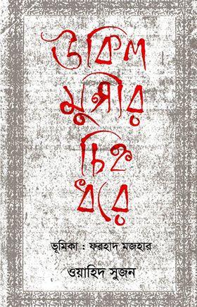 উকিল মুন্সীর চিহ্ন ধরে । ওয়াহিদ সুজন । মে ২০১৫। প্রকাশক : ঐতিহ্য