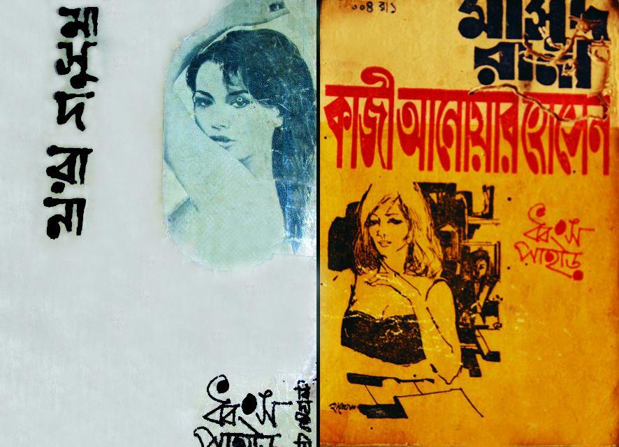 সিরিজের প্রথম বই 'ধ্বংস পাহাড়'। দুটি আলাদা সংস্করণের প্রচ্ছদ